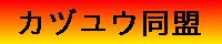 カヅユウ同盟
